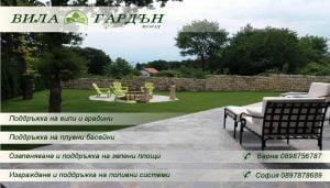 Villa garden LTD