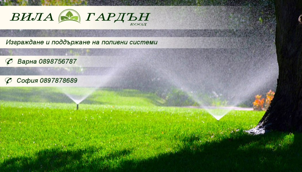 Construction and maintenance of irrigation systems